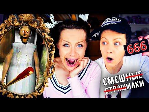 НИКОГДА НЕ ВЫЗЫВАЙ ДУХА ГРЕННИ ПО НОМЕРУ 666 В РЕАЛЬНОЙ ЖИЗНИ | СМЕШИЛКА СТРАШИЛКА Anny Magic