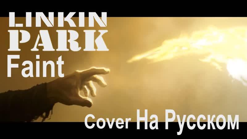 Faint Cover by Holy Gun Linkin Park на русском