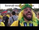 Самый популярный Бразильский болельщик говорит на русском на ЧМ2018 !!