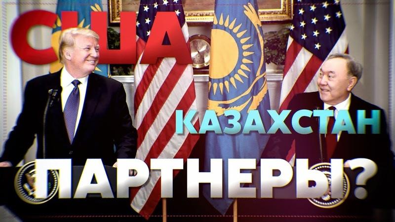 США и Казахстан партнеры? (Убежище)
