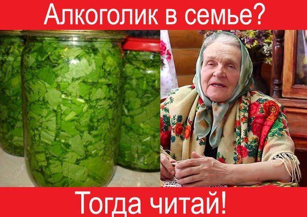 Бабушкин способ лечения алкоголизма