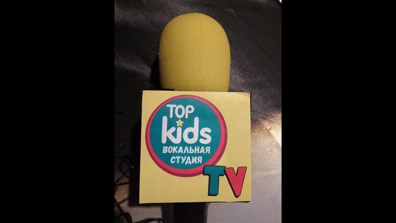 Top Kids в Шпинате