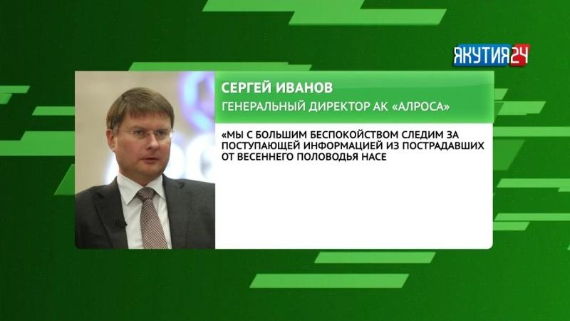 АЛРОСА готова оказать свою помощь жителям пострадавших от паводка районов Якутии
