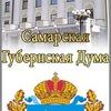 Самарская Губернская Дума| Самара