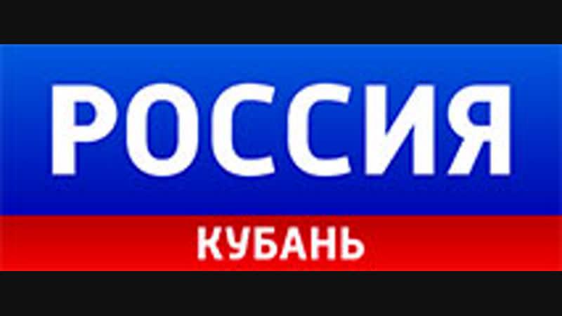 Вести Кубань (Россия-1 ГТРК Кубань 15.01.2019 11:25)