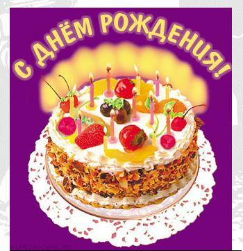 с днём рождения я и я и я поздравляю тебя: