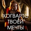 Хогвартс твоей мечты ϟ 19 апреля в Киеве