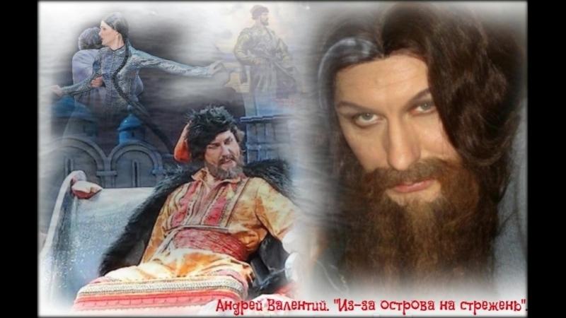 Андрей Валентий Из за острова на стрежень