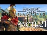 Дмитрий Бэйл Прохождение Assassins Creed Odyssey [Одиссея] — Часть 21 ПО СЛЕДАМ МАТЕРИ-СПАРТАНКИ!