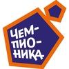 Чемпионика Хабаровск - детская футбольная школа