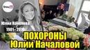 Юлия Началова похороны Онлайн трансляция Полная версия