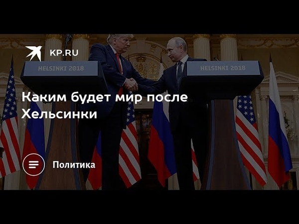 Мир сегодня. Юрий Подоляка (yurasumy), Запись за 18 июля 2018 года