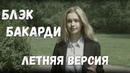GAZIROVKA Black ШКОЛЬНАЯ ПАРОДИЯ БЛЭК БАКАРДИ летняя версия