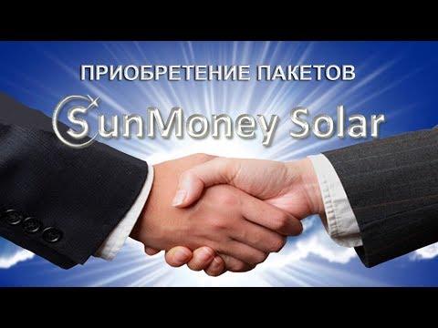 Sunmoney Solar Group приобретение пакетов