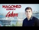 Magomed Kerimov Мой Цветок Гюлюм 2015 240P mp4