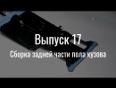 М21 «Волга». Выпуск №17 (инструкция по сборке)