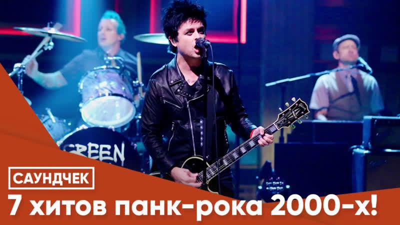 7 хитов панк-рока 2000-х
