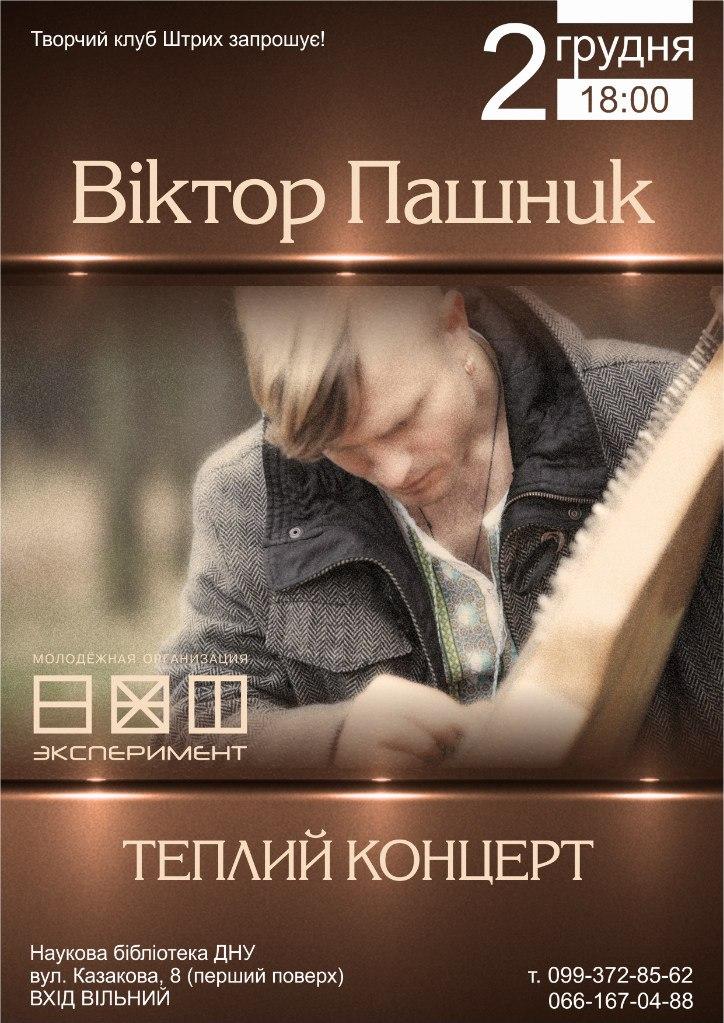 ТЕПЛИЙ КОНЦЕРТ Віктора Пашника у Дніпропетровську