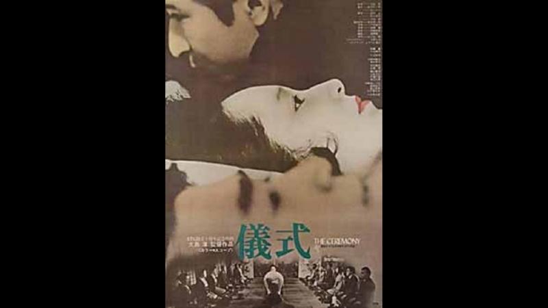 Церемония _ Gishiki (1971) Япония