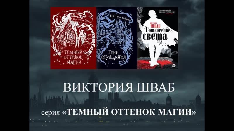 Буктрейлер по книгам серии Тёмный оттенок магии Виктории Шваб