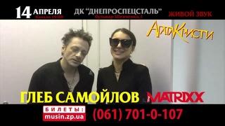 Глеб Самойлов и The Matrixx (Стася Матвеева) в Украине. Анонс