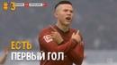 FIFA 19 КАРЬЕРА ЗА ИГРОКА ★3 - ПЕРВЫЙ ГОЛ НИКИТЫ В ЧЕМПИОНАТЕ