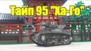 LEGO Type 95 Ha-Go.Инструкция на танк Ха-Го.