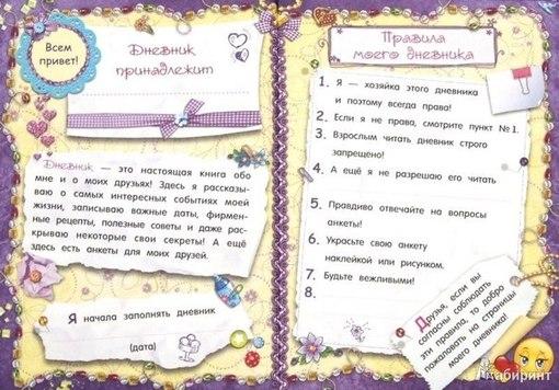 Как сделать мой дневничок