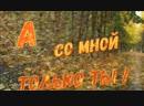 Игорь Ашуров-А со мной только ты