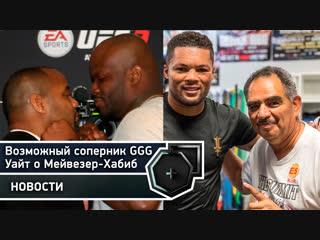 Уайт о Мейвезер-Хабиб, Головкин и его возможный соперник   FightSpace