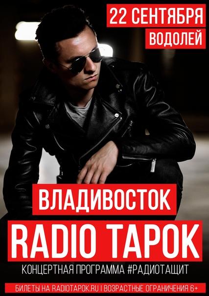 Макс Барских во Владивостоке 6 апреля Стоимость билетов: руб. У...