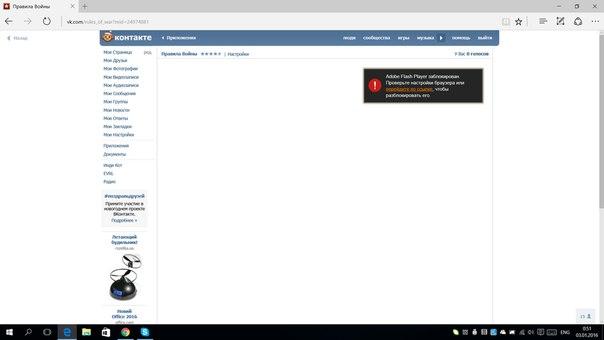 Что делать если не загружаются фото Вконтакте
