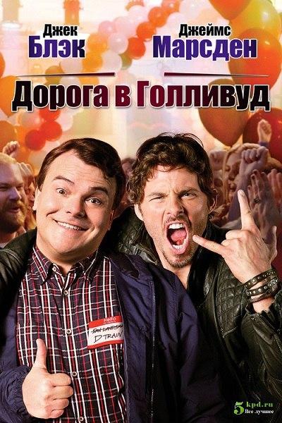 Дорога в Голливуд (2015)