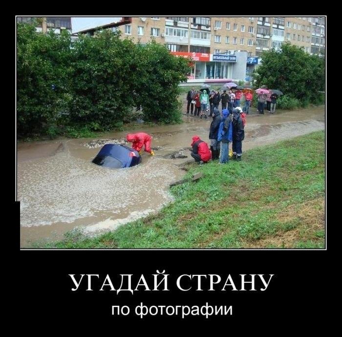 Демотиваторы угадай страну по фотографиями