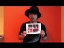 Ямада Такаюки для промо своей книги