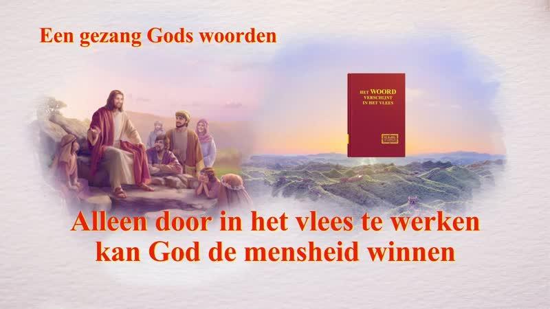 Gezang Gods woorden 'Alleen door in het vlees te werken kan God de mensheid winnen Nederlands