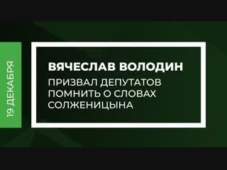 Вячеслав Володин призвал депутатов помнить о словах Солженицына