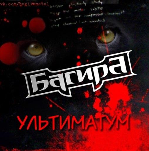 Новый сингл группы БАГИРА - Ультиматум