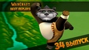 WarCraft 3 Best Replays 34 Выпуск (Кунг-фу панды)