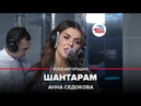 Анна Седокова - Шантарам LIVE Авторадио