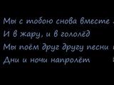 5sta Family - Снова вместе (текст песни)