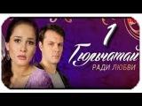 сериал Гюльчатай Ради любви 2 сезон 1 серия Год выпуска 2014