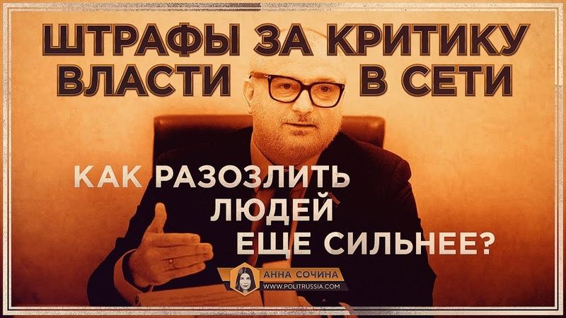 Штрафы за критику власти в Сети как разозлить людей еще сильнее (Анна Сочина)
