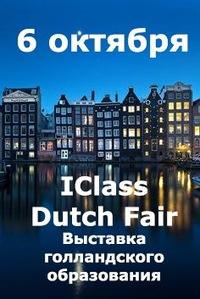 IClass Dutch Fair. Образование в Голландии