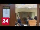 Дмитрий Фриш отправлен под домашний арест - Россия 24