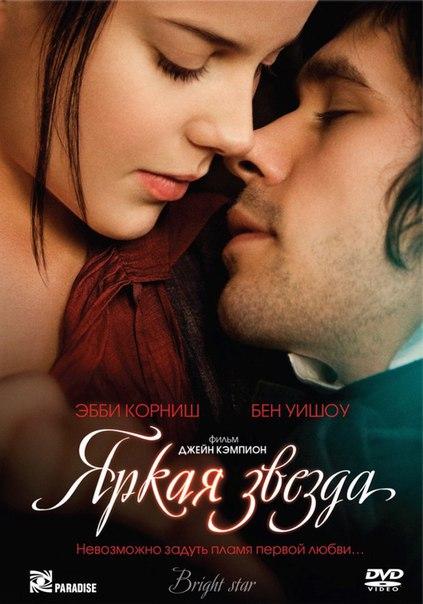 Яркая звезда (2009)