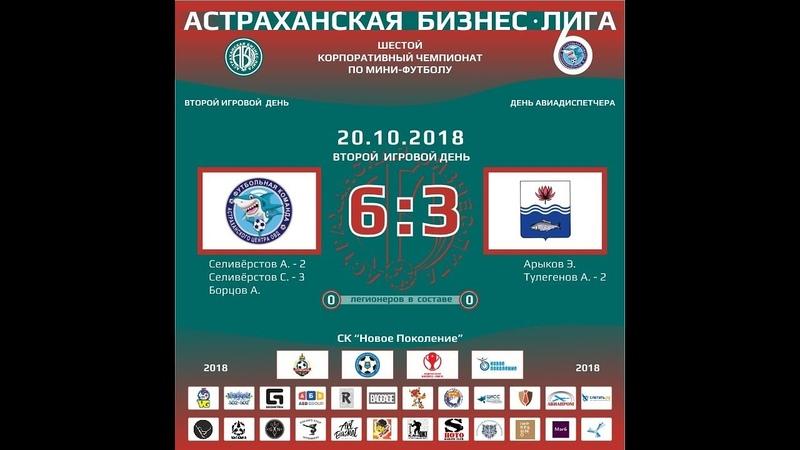 Аэронавигация - Володарский район (20-10-2018) 1 тайм