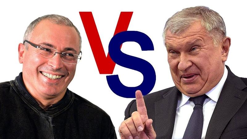 Ходорковский VS Сечин - Кто Круче?