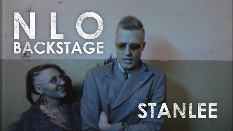 Stanlee - NLO (BACKSTAGE) / или как снимали клип NLO