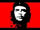 СУБКУЛЬТУРА : Че Гевара